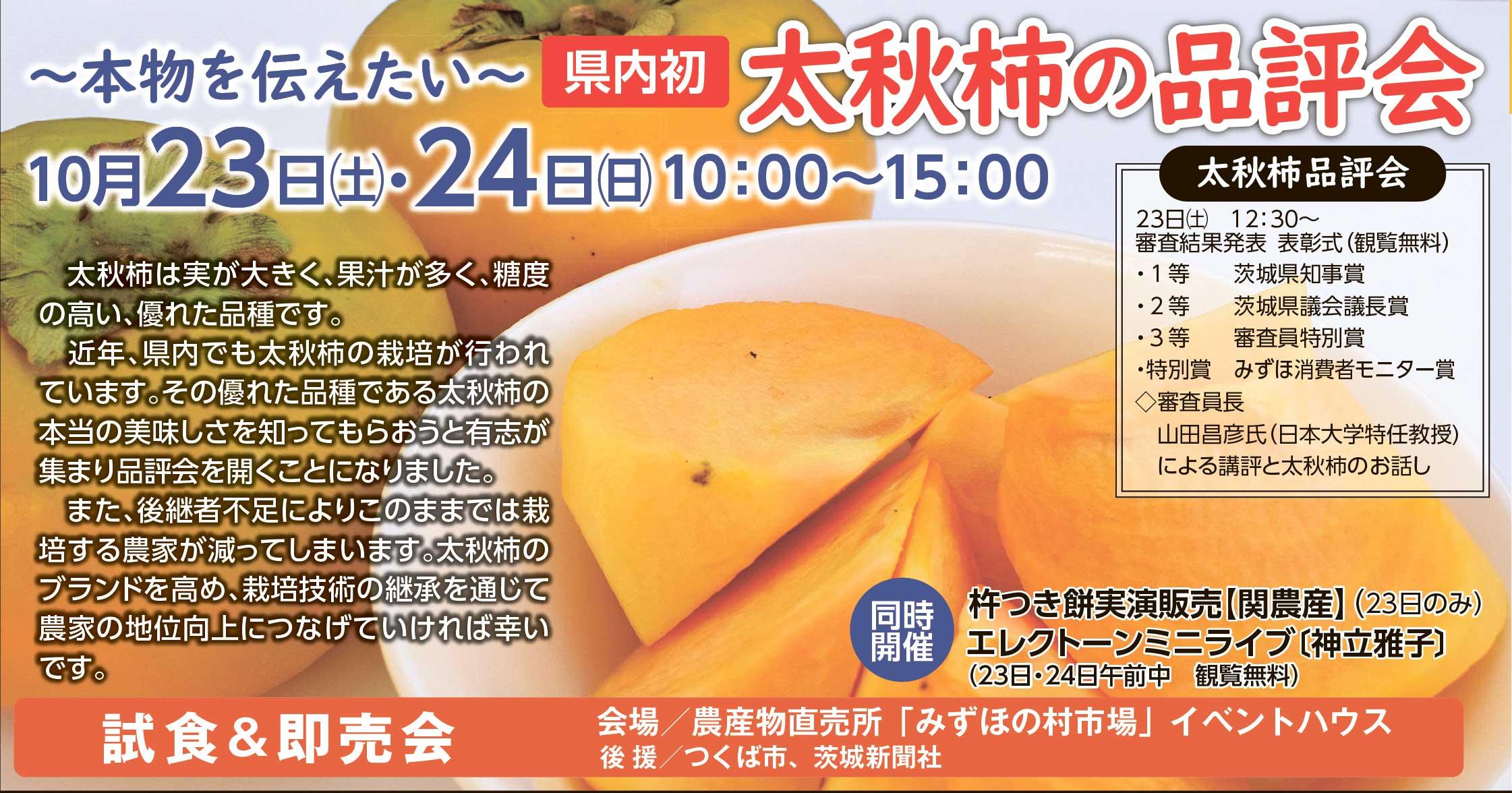 太秋柿イベント画像