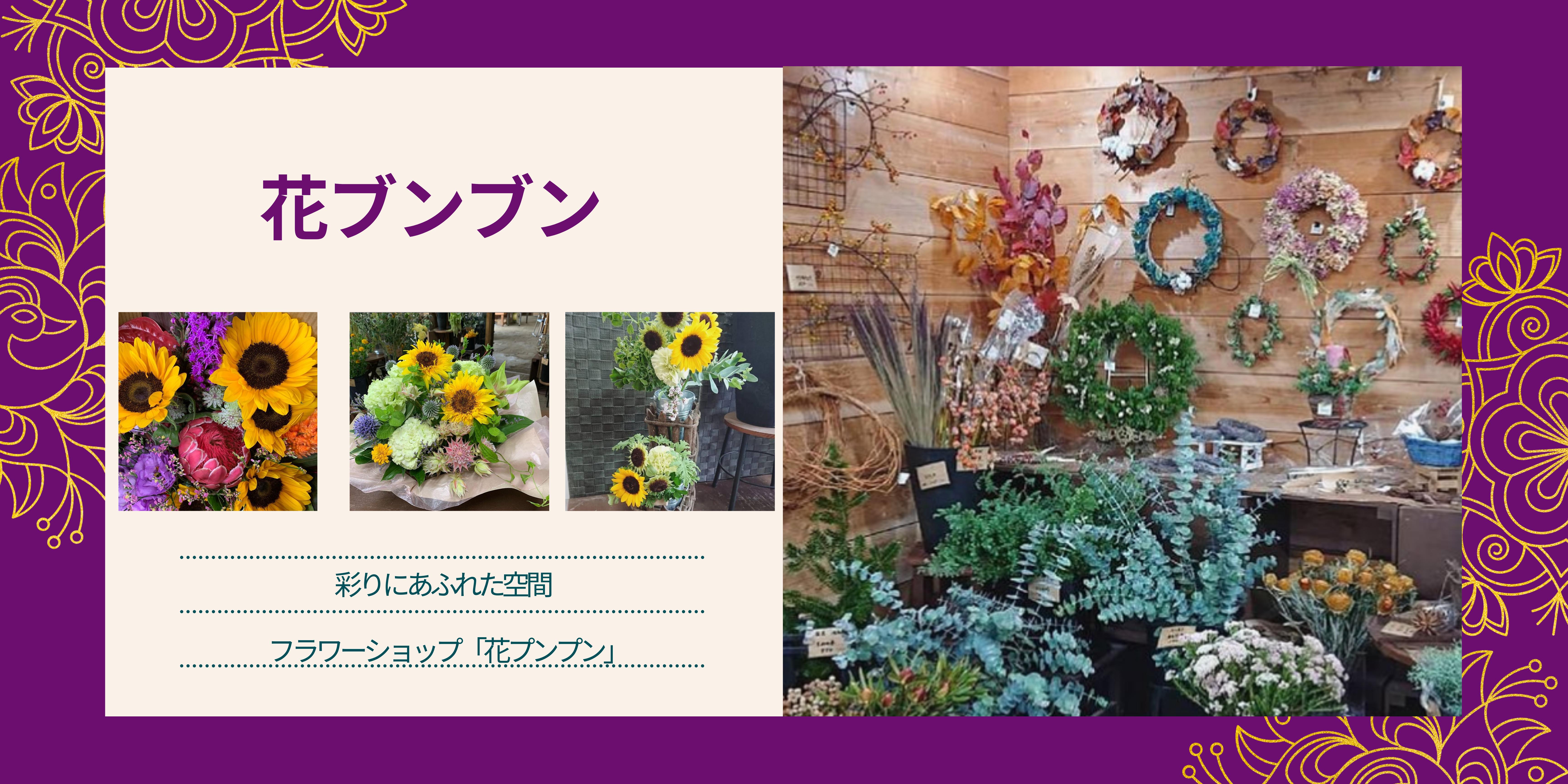 花ブンブン